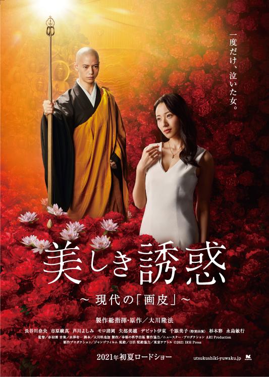 映画『美しき誘惑-現代の「画皮」-』ポスター